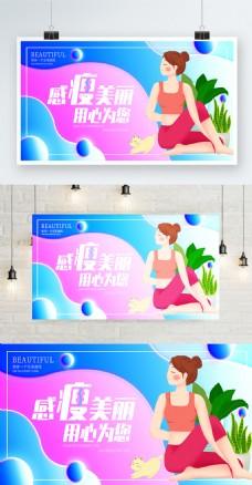 简约流体渐变插画运动瘦身宣传展板宣传海报