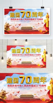 大气红色建国70周年海报展板