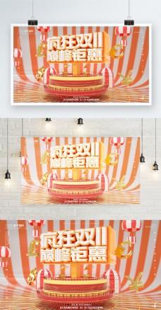 C4D原创创意高端双11购物节宣传海报