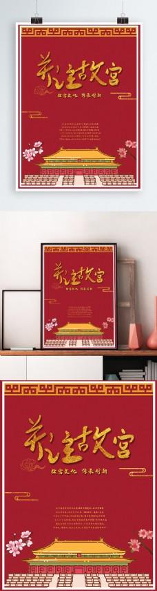 故宫海报金色红色大气