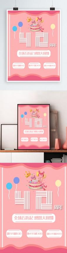 周年庆海报促销打折原创