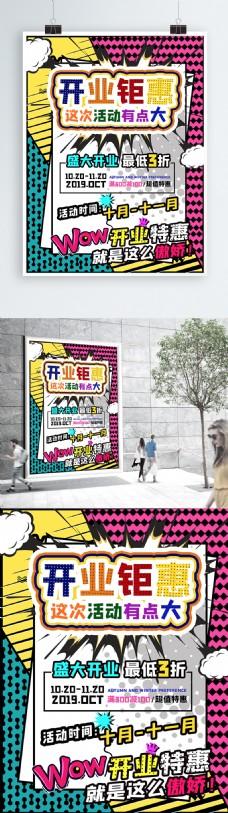 波普风开业钜惠宣传促销海报