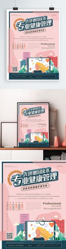 简约卡通专业健康管理主题海报