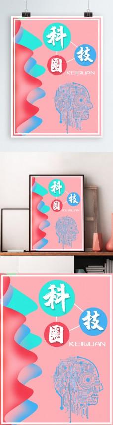 科技圈海报人工智能