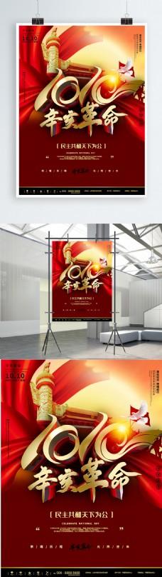 红色大气辛亥革命战争爱国纪念日宣传海报