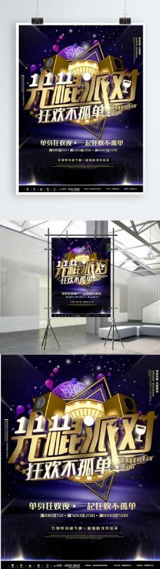紫色时尚单身派对狂欢酒吧青年宣传海报