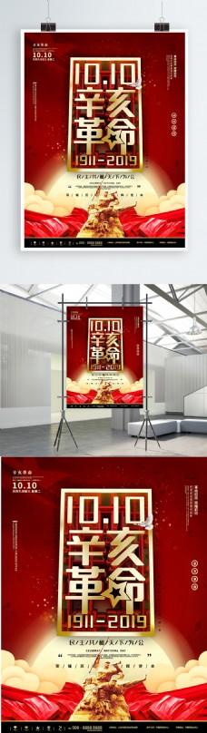 红色辛亥革命英雄战士纪念宣传海报