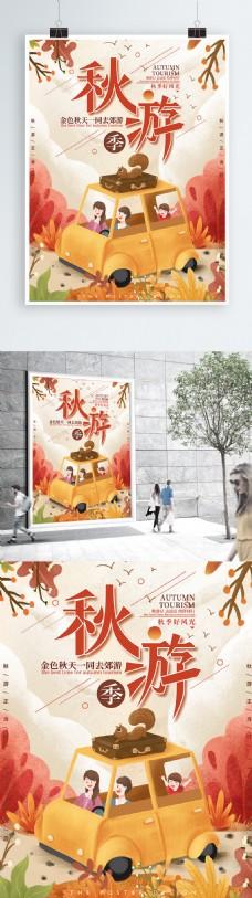 原创手绘金色插画风秋游宣传海报