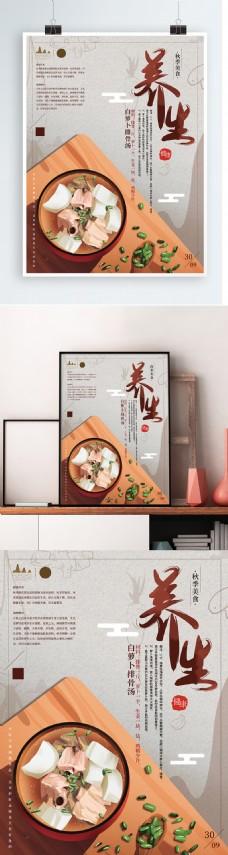原创手绘简约文艺秋季养生海报