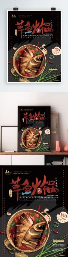 原创手绘草鱼火锅美食促销海报