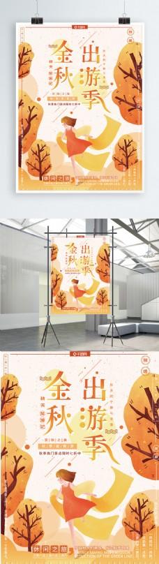 原创手绘风小清新温馨金秋出游季旅行海报