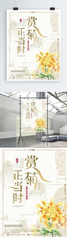 中国风复古赏菊正当时重阳佳节赏菊旅游海报