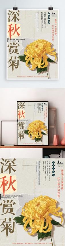 原创手绘简约文艺菊花展海报