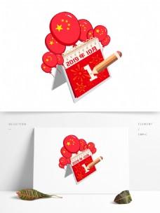 十一国庆节日历台历气球烟花红色矢量图