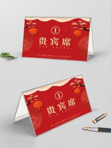 红色喜庆中国风贵宾席年会签到卡桌卡