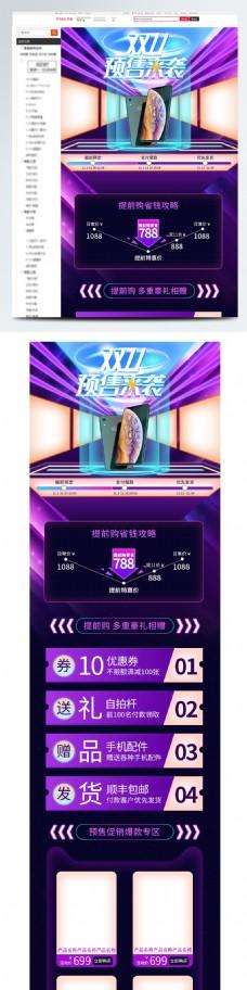 紫色双11手机数码产品预售关联页模板