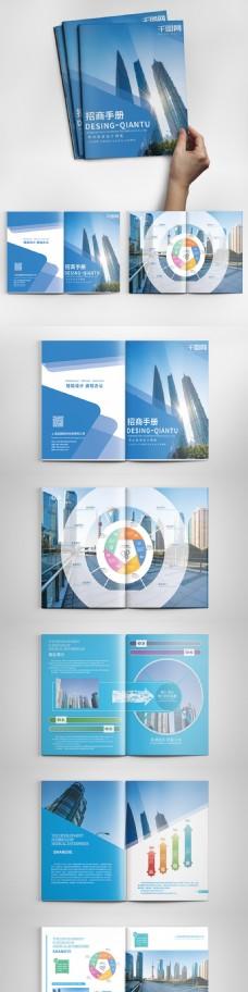 蓝色大气商务精致高档小区招商画册