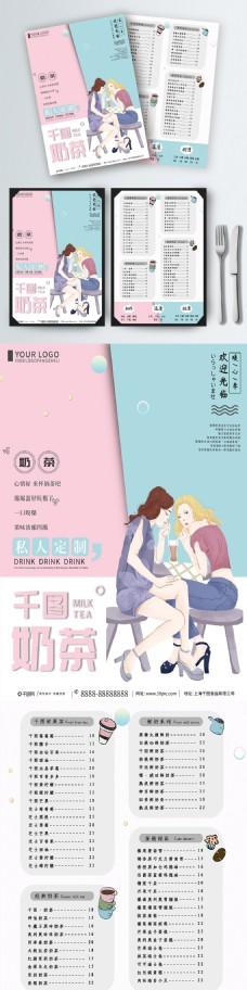 ins风小清新漫画风粉蓝色甜品奶茶店菜单