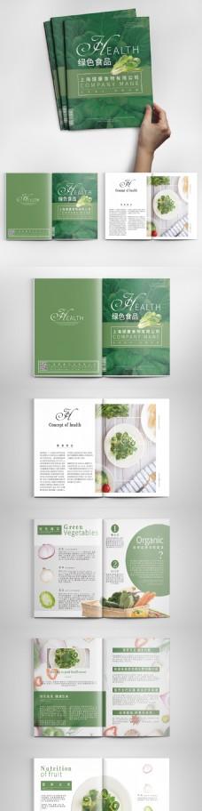 健康绿色食品宣传画册