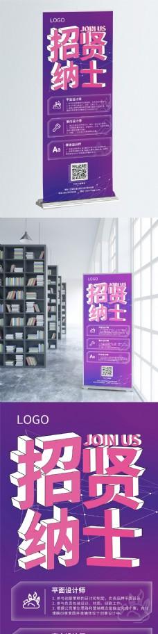 科技风蓝紫色招聘展架易拉宝