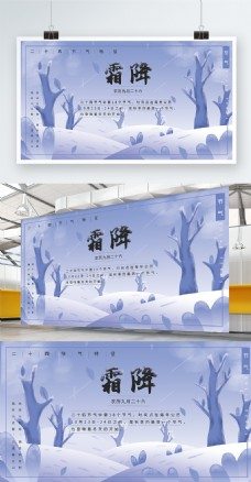 蓝白色原创插画冬天霜降插画展板