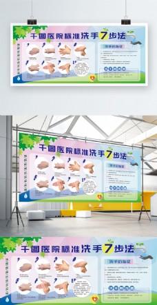 七步洗手法图示正确的洗手方法医院卫生展板