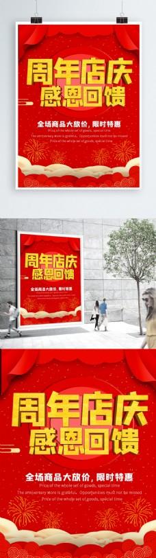 红色高端大气简约公司周年庆感恩回馈海报