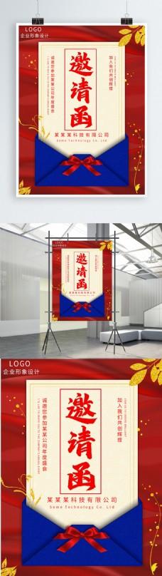 创艺简约红色大气简约年终晚会庆典邀请函