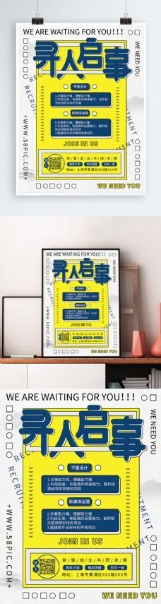 原创简约企业招聘宣传海报