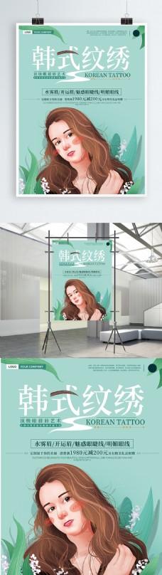 原创手绘清新韩式纹绣海报