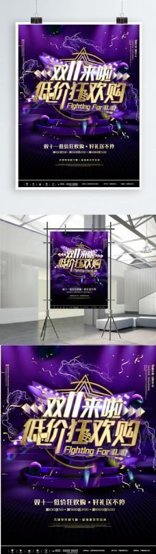 紫色时尚双十一狂欢优惠促销宣传海报