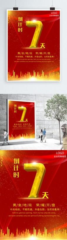 红色高端大气房地产开盘开业倒计时海报