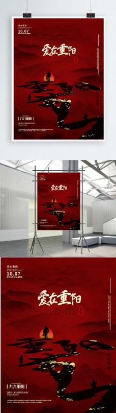 中国风水墨意境重阳节老人夕阳海报