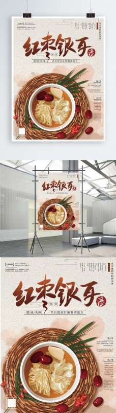 原创手绘红枣银耳汤美食养生海报