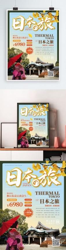 简约清新日本旅游主题海报