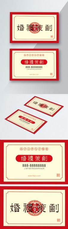 婚礼名片传统红色花纹喜庆原创字体