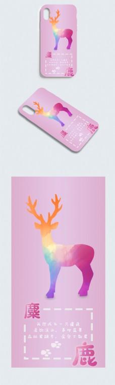 彩色麋鹿文字手机壳