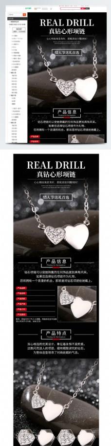 黑色简约大气珠宝首饰钻石项链详情页