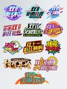 淘宝双11促销标签字体排版