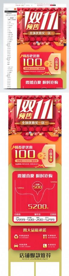 天猫淘宝红黄色双十一预售关联模板