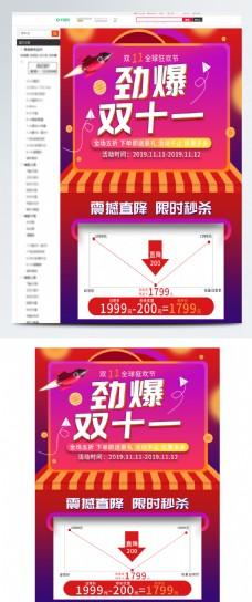 双11预售预定关联模板红色渐变