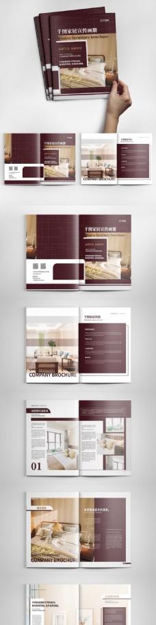现代家具家具生活宣传画册模板