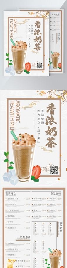 中式手绘香浓奶茶饮料菜单菜谱DM