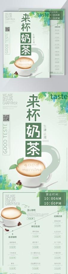 绿色小清新奶茶饮料菜单DM