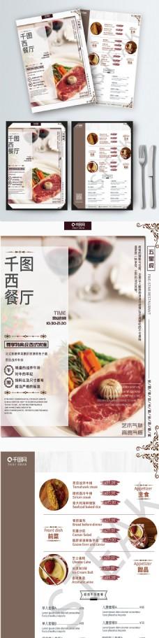 简约高档法式西餐厅牛排菜单设计