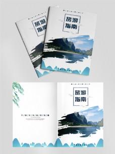 水墨桂林山水旅游指南画册