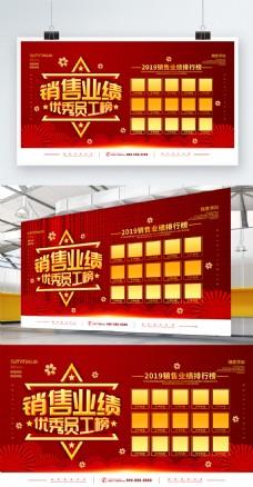 简约红色立体字销售业绩排行榜宣传展板
