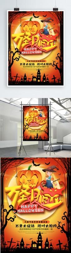 创意卡通万圣节活动宣传海报