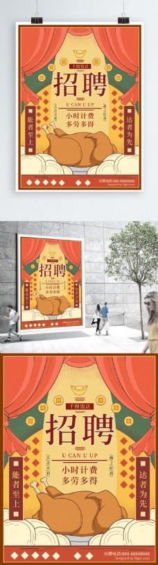 原创餐厅招聘小时工服务员复古小清新海报