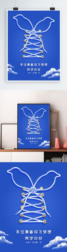 手绘青春活力蓝天白云海报